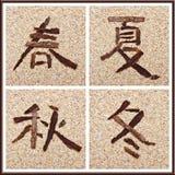 Chinese karakters voor alle seizoenen Royalty-vrije Stock Afbeeldingen