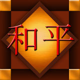 Chinees Karakter - Vrede stock illustratie