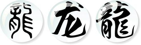 Chinees karakterDraak Royalty-vrije Stock Foto