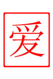 Chinees Liefderood Royalty-vrije Stock Fotografie
