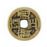 Chinees muntstuk Stock Afbeeldingen