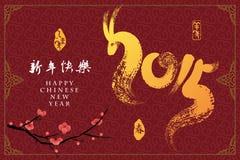 Chinees nieuw de kaartontwerp van de jaargroet met naadloze textuur Royalty-vrije Stock Fotografie