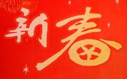 Chinees nieuw jaar stock foto's