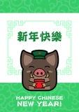 Chinees nieuw jaar 2019 De kaartmalplaatje van de groet Gestileerd varken in leger GLB met gift Gunstig jaar van het varken stock afbeeldingen