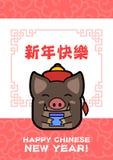 Chinees nieuw jaar 2019 De kaartmalplaatje van de groet Gestileerd varken in mandarin hoed met gift Gunstige jaarvarkens stock foto's
