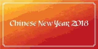 Chinees nieuw jaar 2018, digitale het schilderen gradiëntachtergrond, vector Royalty-vrije Stock Foto
