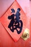 Chinees Nieuwjaar Royalty-vrije Stock Foto's