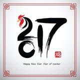 Chinees Nieuwjaar 2017 Royalty-vrije Stock Foto