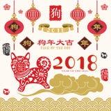 Chinees Nieuwjaar Jaar van de Hondinzameling royalty-vrije illustratie