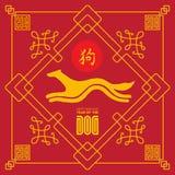 2018 Chinees Nieuwjaar Jaar van Hond Het vectorontwerp van de groetkaart Royalty-vrije Stock Foto