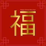 Chinees Nieuwjaar Rechthoek met hiëroglief fu in centrum Ornament op de perimeter Het brengen in Rijkdom en Schat Vectorillu Stock Afbeeldingen