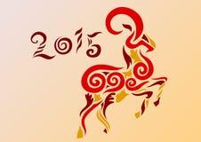 2015 Chinees Nieuwjaar Sier