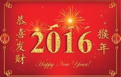 Chinees Nieuwjaar van de Aap, 2016 Stock Afbeelding