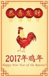 Chinees Nieuwjaar van de Haan, de groetkaart van 2017 Stock Afbeelding