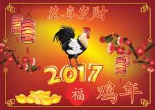 Chinees Nieuwjaar van de Haan, de groetkaart van 2017 Stock Fotografie