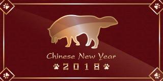 Chinees Nieuwjaar van de hond 2018 stock afbeelding
