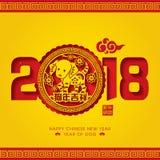 2018 Chinees Nieuwjaardocument Scherp Jaar van Chinese Vertaling van het Hond de Vectorontwerp: Gunstig Jaar van de hond, Chinese Stock Foto