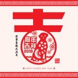 2018 Chinees Nieuwjaardocument Scherp Jaar van Chinese Vertaling van het Hond de Vectorontwerp: Gunstig Jaar van de hond, Chinese Royalty-vrije Stock Afbeelding