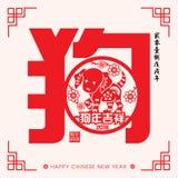 2018 Chinees Nieuwjaardocument Scherp Jaar van Chinese Vertaling van het Hond de Vectorontwerp: Gunstig Jaar van de hond, Chinese Royalty-vrije Stock Foto