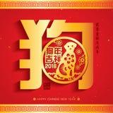 2018 Chinees Nieuwjaardocument Scherp Jaar van Chinese Vertaling van het Hond de Vectorontwerp: Gunstig Jaar van de hond, Chinese Royalty-vrije Stock Foto's