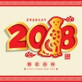 2018 Chinees Nieuwjaardocument Scherp Jaar van Chinese Vertaling van het Hond de Vectorontwerp: Gunstig Jaar van de hond, Chinese Royalty-vrije Stock Afbeeldingen