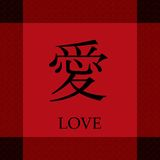 Chinees Symbool van Liefde Royalty-vrije Stock Afbeeldingen