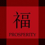 Chinees Symbool van Welvaart en Rijkdom royalty-vrije illustratie