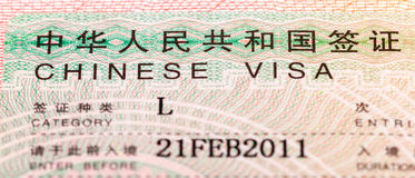 Chinees visum Stock Afbeelding