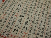 Chinees Word stock foto's