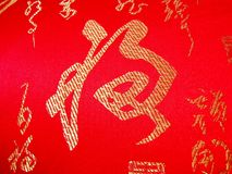 Chines Character:Fu--Good(horintal). Chines Traditional Character:Good,Excellent stock photo