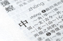 Chinese. It is chinese on chinese dictionary Stock Photography