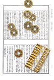 Chinese abacus and coins. Gold chinese abacus and old coins on the chinese book page Royalty Free Stock Photos