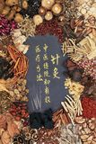 Acupuncture Therapy with Chinese Herbs. Chinese acupuncture needles with herbs and calligraphy script in gold. Translation reads as acupuncture chinese stock photo