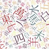 Chinese alphabet background. Chinese alphabet texture background - high resolution Stock Illustration