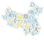 Chinese alphabet texture background. Creative chinese alphabet texture on a china county map silhouette Royalty Free Stock Photography