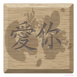 Chinese alphabet on wood is mean i love you. Rectangular wooden carved Chinese characters meaning i love you, Asian people believe in providing good season this Royalty Free Stock Images