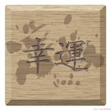 Chinese alphabet on wood is mean you will have a good luck. Rectangular wooden carved Chinese characters meaning you will have a good luck, Asian people believe royalty free illustration