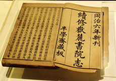 Chinese ancient book. China ancient book printed in 1866 In order to commemorate the school building, collected by Museum Stock Photography