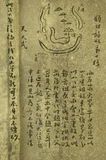 Chinese ancient book over 150 years old Stock Photo