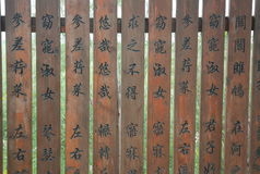 Chinese ancient books. ,In the writing engraved on the bamboo Royalty Free Stock Photography