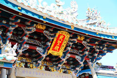 Chinese ancient temple in Dongshan island. Located in Fujian province , China Royalty Free Stock Photography