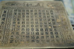 Chinese antique engraved with ancient text Royalty Free Stock Photos
