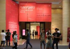 Chinese Art Museum Stock Photos