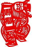 Chinese Artistic Pattern. Vector of Traditional Chinese Artistic Pattern Royalty Free Stock Images