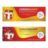 Chinese Banner with Cartoon kids Royalty Free Stock Photo