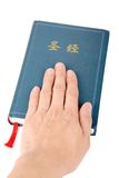 Chinese bible Stock Images