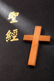 Chinese Bible Cover and wood cross Stock Photos