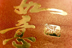Chinese Blessing, Bliss. Chinese Blessing Bliss on red textured canvas Royalty Free Stock Images