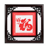 Chinese blessing of cross-stitch. In the picture frame royalty free stock photo