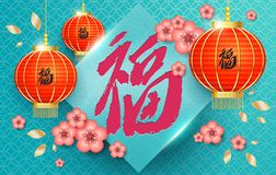 Chinese blossom and lanterns. Chinese calligraphy word `fu`. Translation: blessing. stock illustration